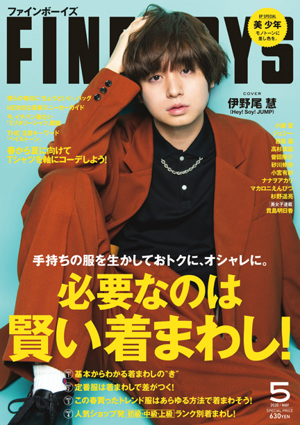 FINEBOYS 2020年5月 409号