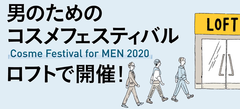 """男を磨くための """"メンズコスメ""""指名買い!男のためのコスメフェスティバルがロフトで開催!"""