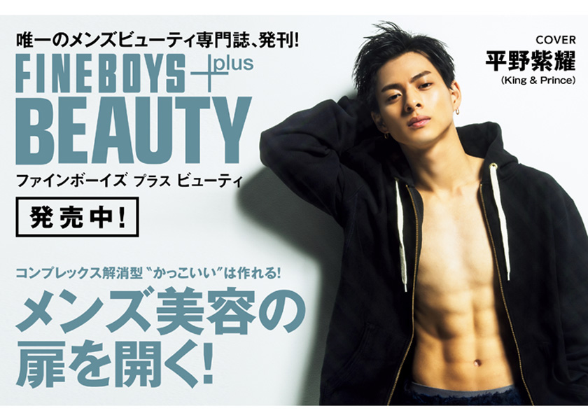 https://fineboys-online.jp/thegear/content/theme/img/org/article/2557/main.jpg?t=1586999121