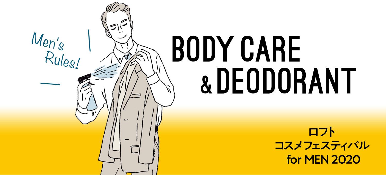 今すぐ〈ロフト〉のコスフェスで指名買い!BODY CARE & DEODORANT
