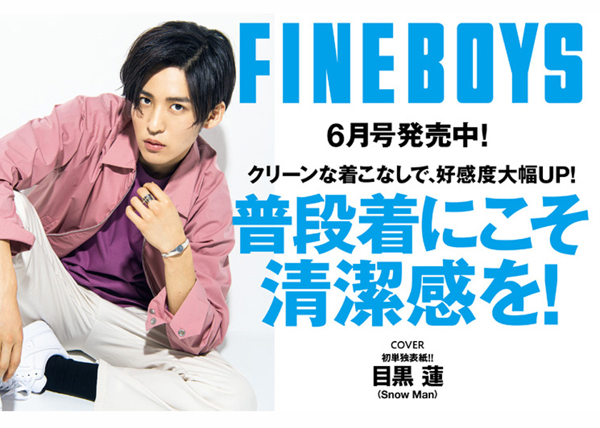 https://fineboys-online.jp/thegear/content/theme/img/org/article/2645/main.jpg?t=1588992574