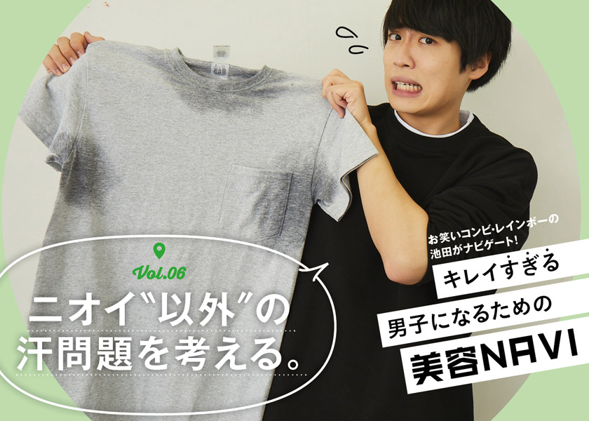 https://fineboys-online.jp/thegear/content/theme/img/org/article/2728/main.jpg?t=1591329062