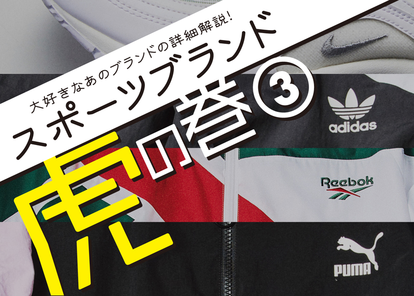 https://fineboys-online.jp/thegear/content/theme/img/org/article/274/main.jpg?t=1529918724