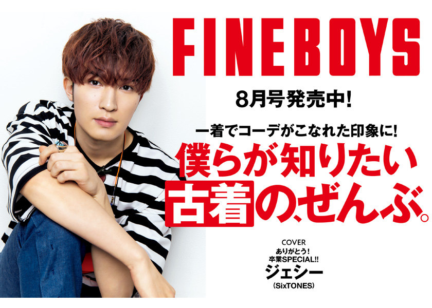 https://fineboys-online.jp/thegear/content/theme/img/org/article/2800/main.jpg?t=1593742091