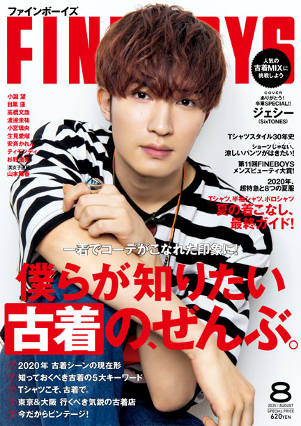 FINEBOYS 2020年8月 412号