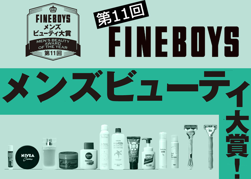 https://fineboys-online.jp/thegear/content/theme/img/org/article/2808/main.jpg?t=1594110100