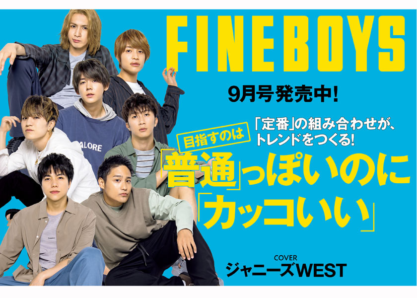 https://fineboys-online.jp/thegear/content/theme/img/org/article/2851/main.jpg?t=1596504940