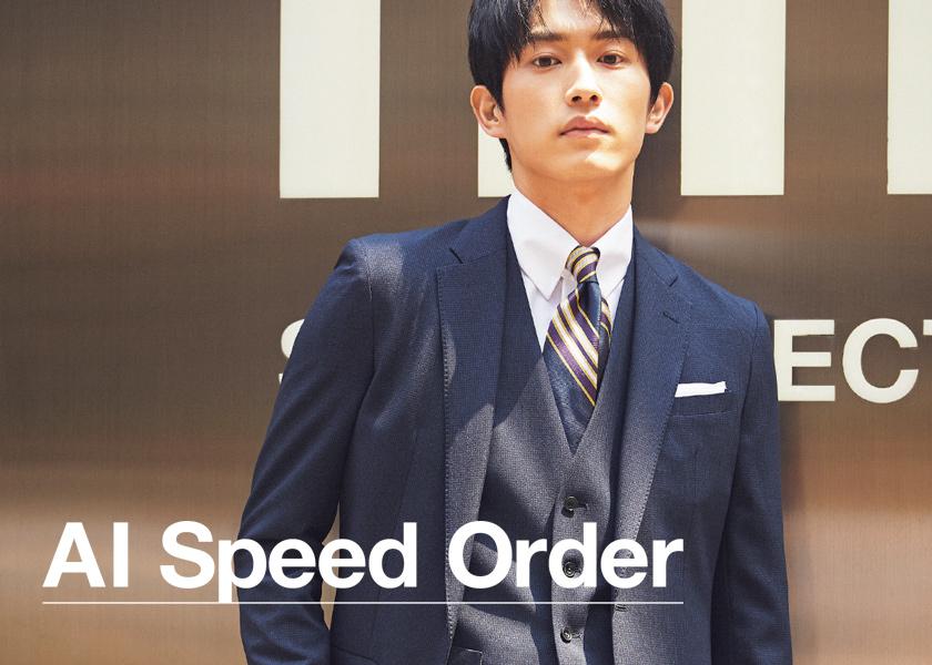 """〈スーツセレクト〉の""""AIスピードオーダー""""デビュー快適4Sスーツを身近に時短オーダーできる時代!"""