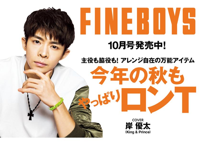 FINEBOYS10月号発売中!  今年の秋もやっぱりロンT