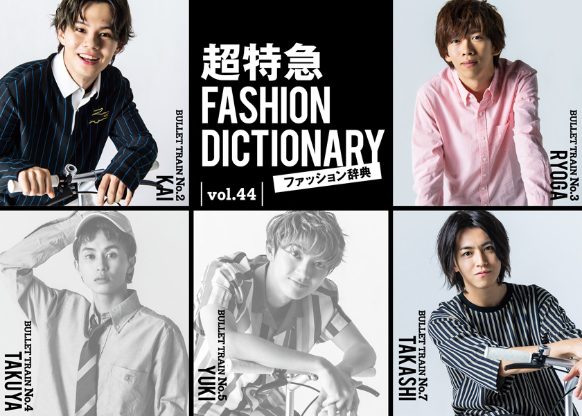 https://fineboys-online.jp/thegear/content/theme/img/org/article/2935/main.jpg?t=1599642914