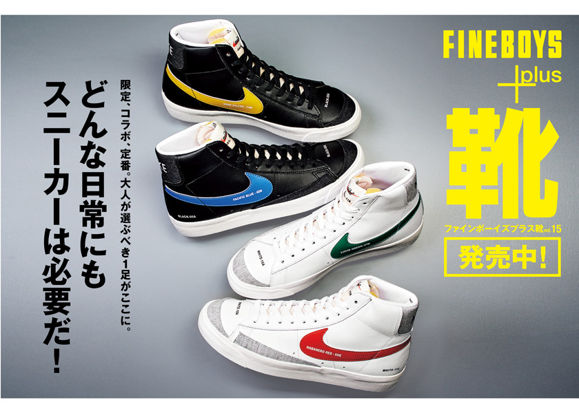 https://fineboys-online.jp/thegear/content/theme/img/org/article/2950/main.jpg?t=1600838191