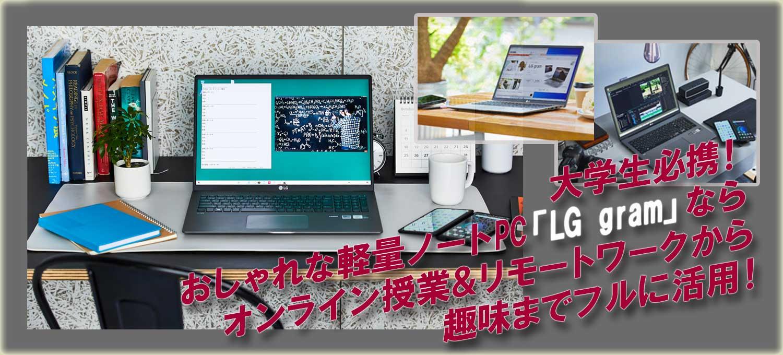 大学生必携!おしゃれな軽量ノートPC「LG gram」ならオンライン授業&リモートワークから趣味までフルに活用!