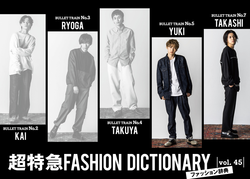 超特急FASHION DICTIONARY vol.45超特急ユーキ・タカシmeets LEATHER SHOES