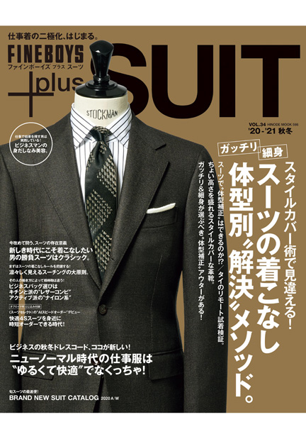 FINEBOYS FINEBOYS+plus SUIT vol.34