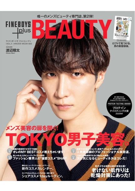 FINEBOYS FINEBOYS+plus BEAUTY VOL.2は10月23日(金)発売!