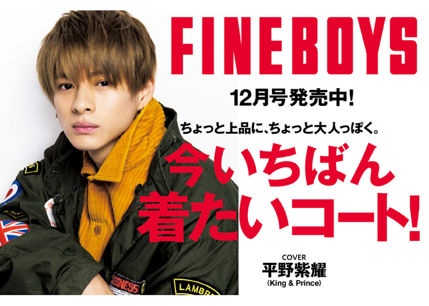https://fineboys-online.jp/thegear/content/theme/img/org/article/3087/main.jpg?t=1604887911