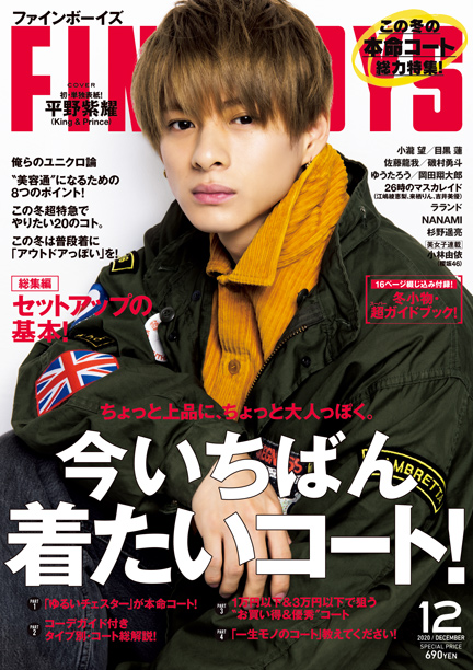 FINEBOYS 2020年12月 416号