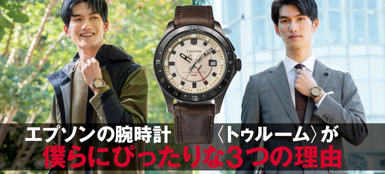 エプソンの腕時計〈トゥルーム〉が僕らにぴったりな3つの理由