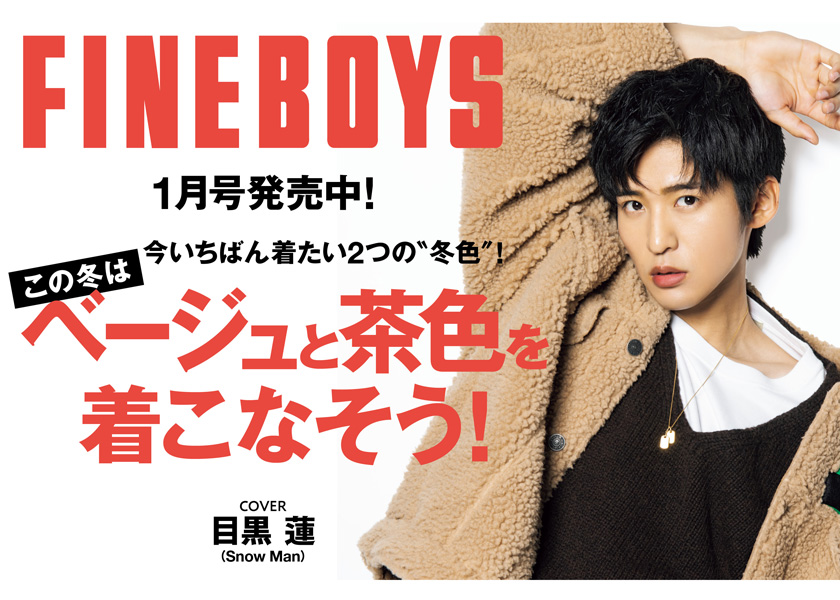 https://fineboys-online.jp/thegear/content/theme/img/org/article/3131/main.jpg?t=1606979992