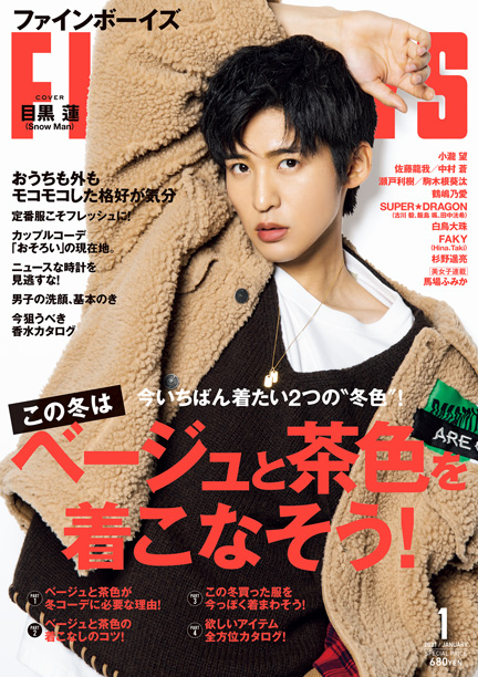 FINEBOYS 2021年1月 417号