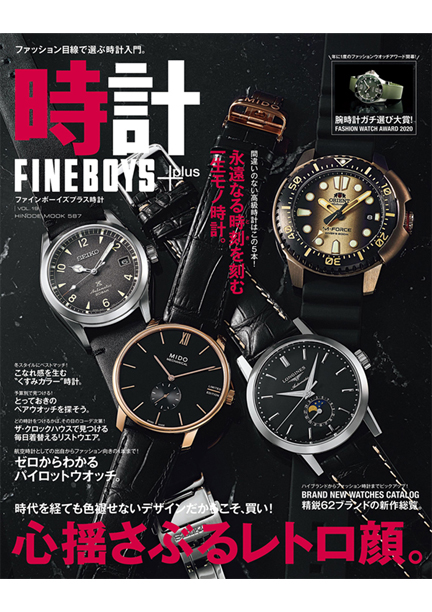 FINEBOYS FINEBOYS+plus 時計 Vol.19