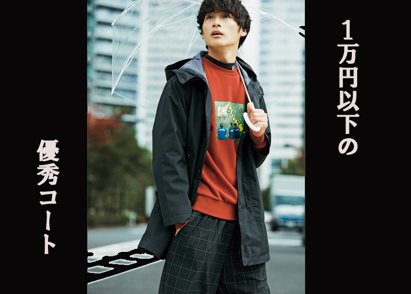 https://fineboys-online.jp/thegear/content/theme/img/org/article/3140/main.jpg?t=1606975511