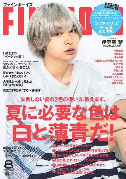 FINEBOYS 2018年8月 388号