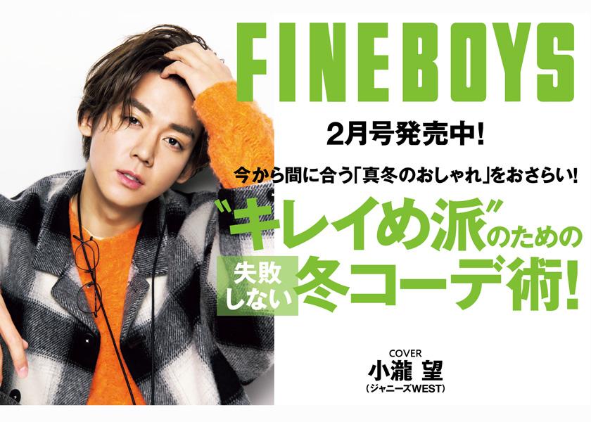 "FINEBOYS2月号発売中! ""キレイめ派""のための失敗しない冬コーデ術!"