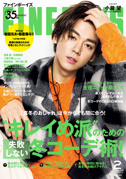 FINEBOYS 2021年2月 418号