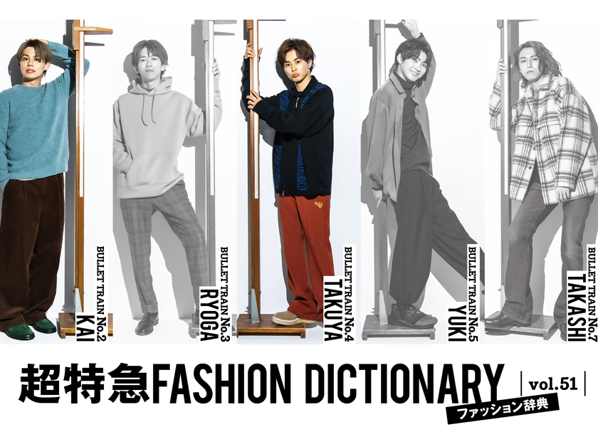 超特急FASHION DICTIONARY vol.51超特急カイ・タクヤmeets PANTS SILHOUETTE