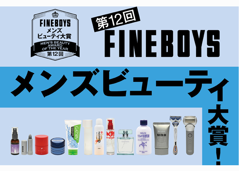 https://fineboys-online.jp/thegear/content/theme/img/org/article/3205/main.jpg?t=1610082361