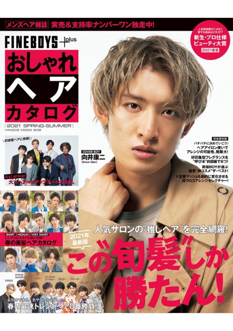 FINEBOYS おしゃれヘアカタログ2021春夏