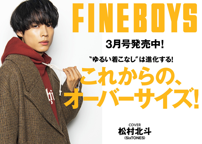https://fineboys-online.jp/thegear/content/theme/img/org/article/3233/main.jpg?t=1612835574