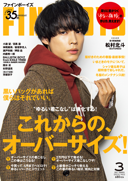 FINEBOYS 2021年3月 419号