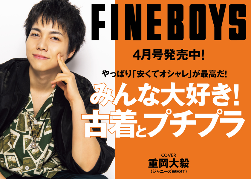 https://fineboys-online.jp/thegear/content/theme/img/org/article/3270/main.jpg?t=1614824480