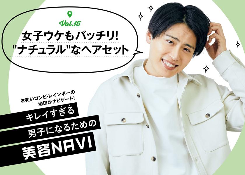 """キレイ""""すぎる""""男子になるための美容NAVI vol.15女子ウケ抜群!ナチュラルなヘアセットが気分!"""