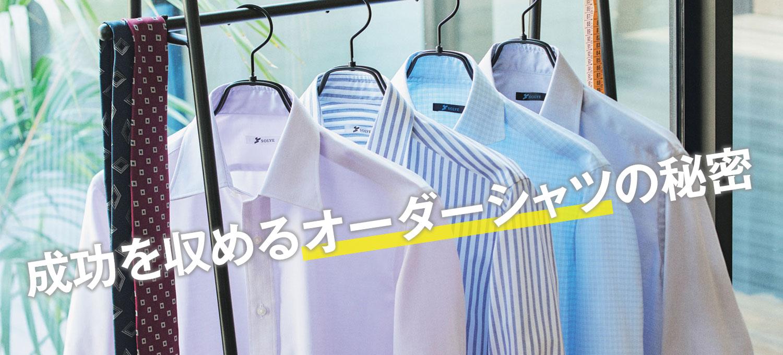 オンラインで完結! ワンランク上の着心地を〈ソルブ〉で手にいれる!成功を収めるオーダーシャツの秘密に迫る。
