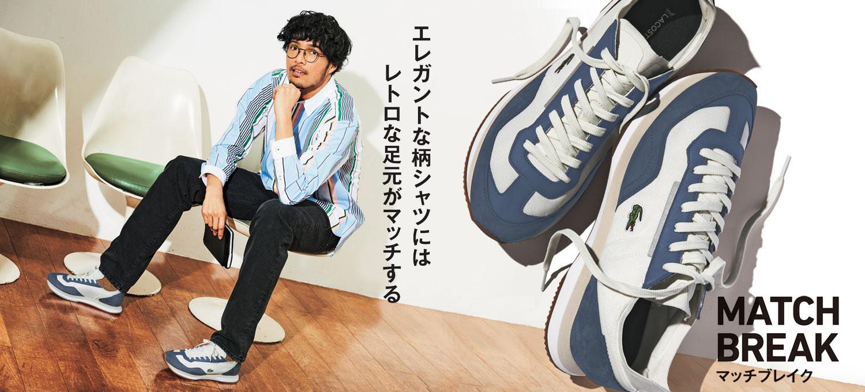 フランスのプレミアムブランド、〈LACOSTE〉の新作に注目!スポーティなのにエレガント。大人が履きたいレトロな靴