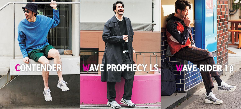靴好きをアツくする〈Mizuno〉の復刻と新モデル大人の足元にはノーブルなグレーが合う