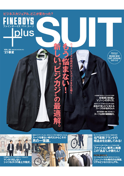 FINEBOYS FINEBOYS+plus SUIT vol.35