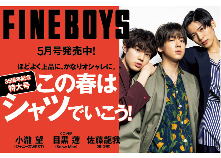 https://fineboys-online.jp/thegear/content/theme/img/org/article/3316/main.jpg?t=1617964717