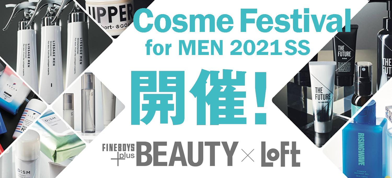 Welcome to Men's Cosmetics Park!ようこそ、メンズコスメパークへ。