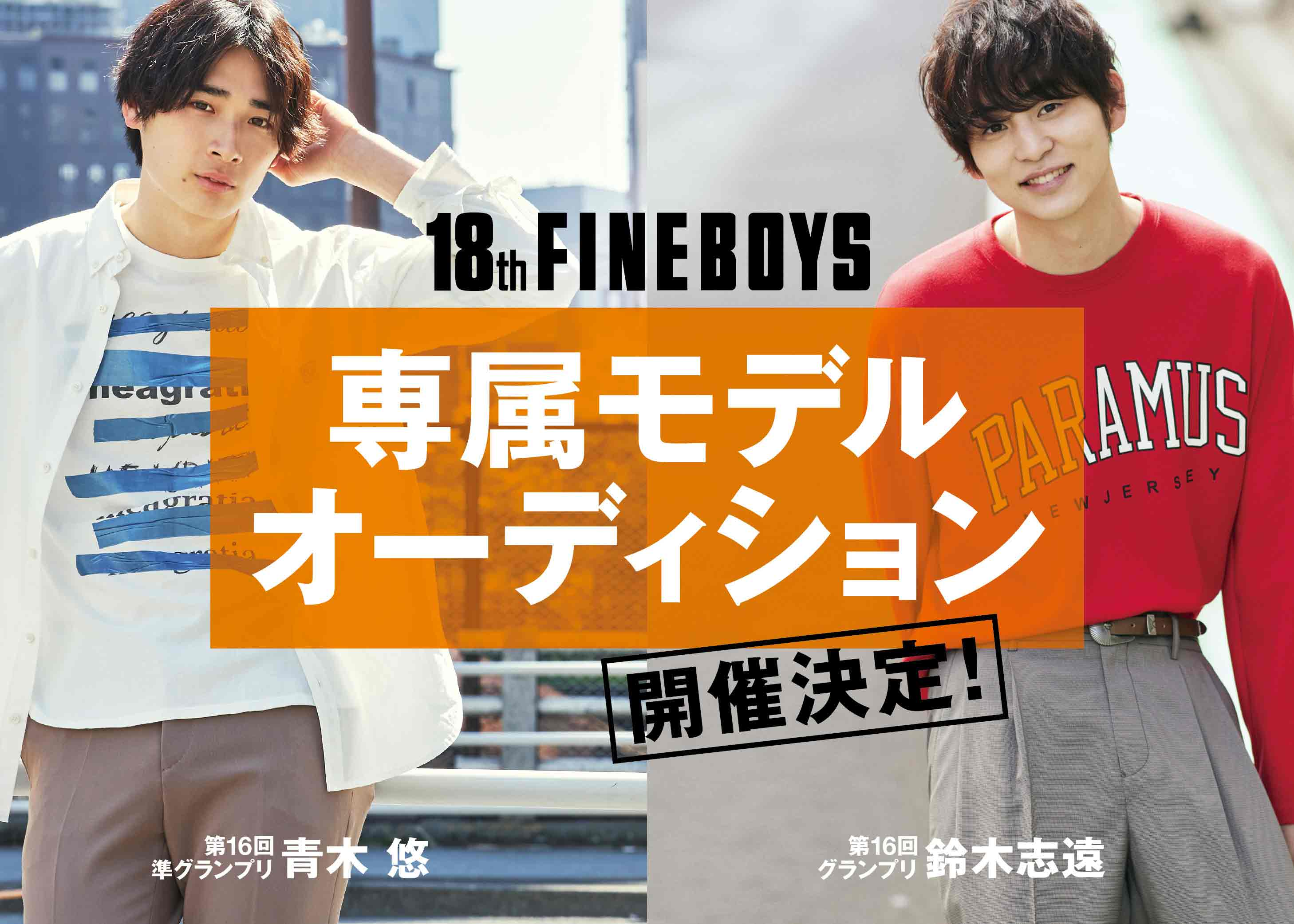 https://fineboys-online.jp/thegear/content/theme/img/org/article/3336/main.jpg?t=1619154461