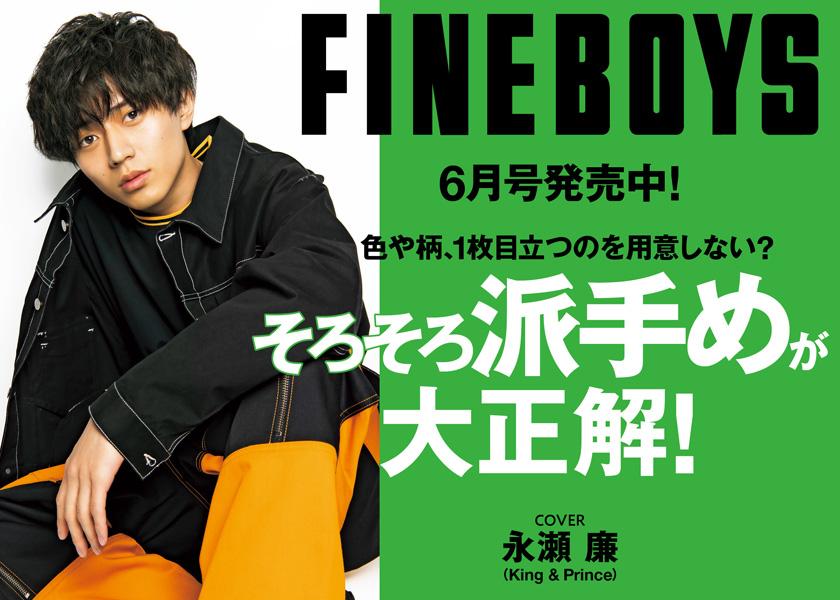 FINEBOYS6月号は5月8日(土)発売! そろそろ派手めが大正解!