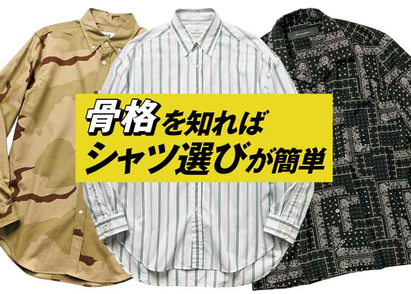 https://fineboys-online.jp/thegear/content/theme/img/org/article/3389/main.jpg?t=1621916843
