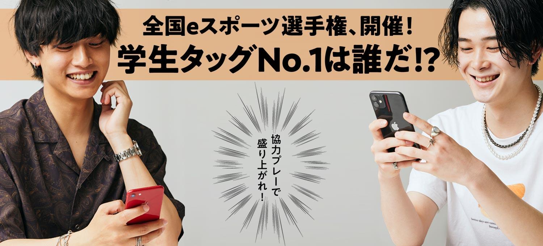 〈プロ野球スピリッツA〉から都道府県のプライドをかけた戦いが始まる!全国eスポーツ選手権、開催!学生タッグNo.1は誰だ!?