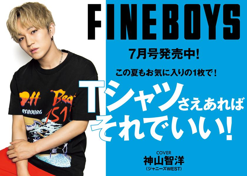 FINEBOYS7月号発売中!Tシャツさえあればそれでいい!
