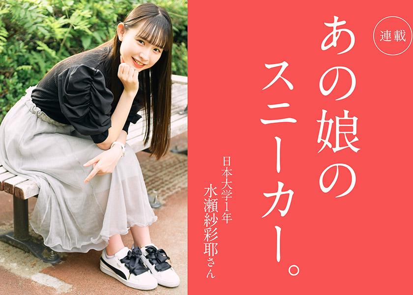 あの娘のスニーカー。 147人目日本大学1年 水瀬紗彩耶さん