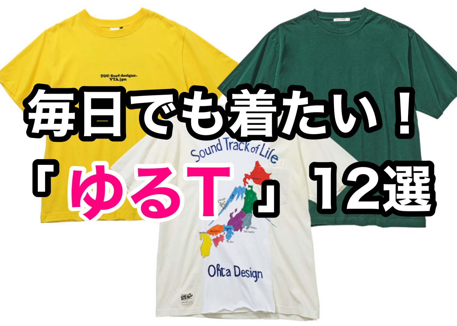 https://fineboys-online.jp/thegear/content/theme/img/org/article/3459/main.jpg?t=1624764082