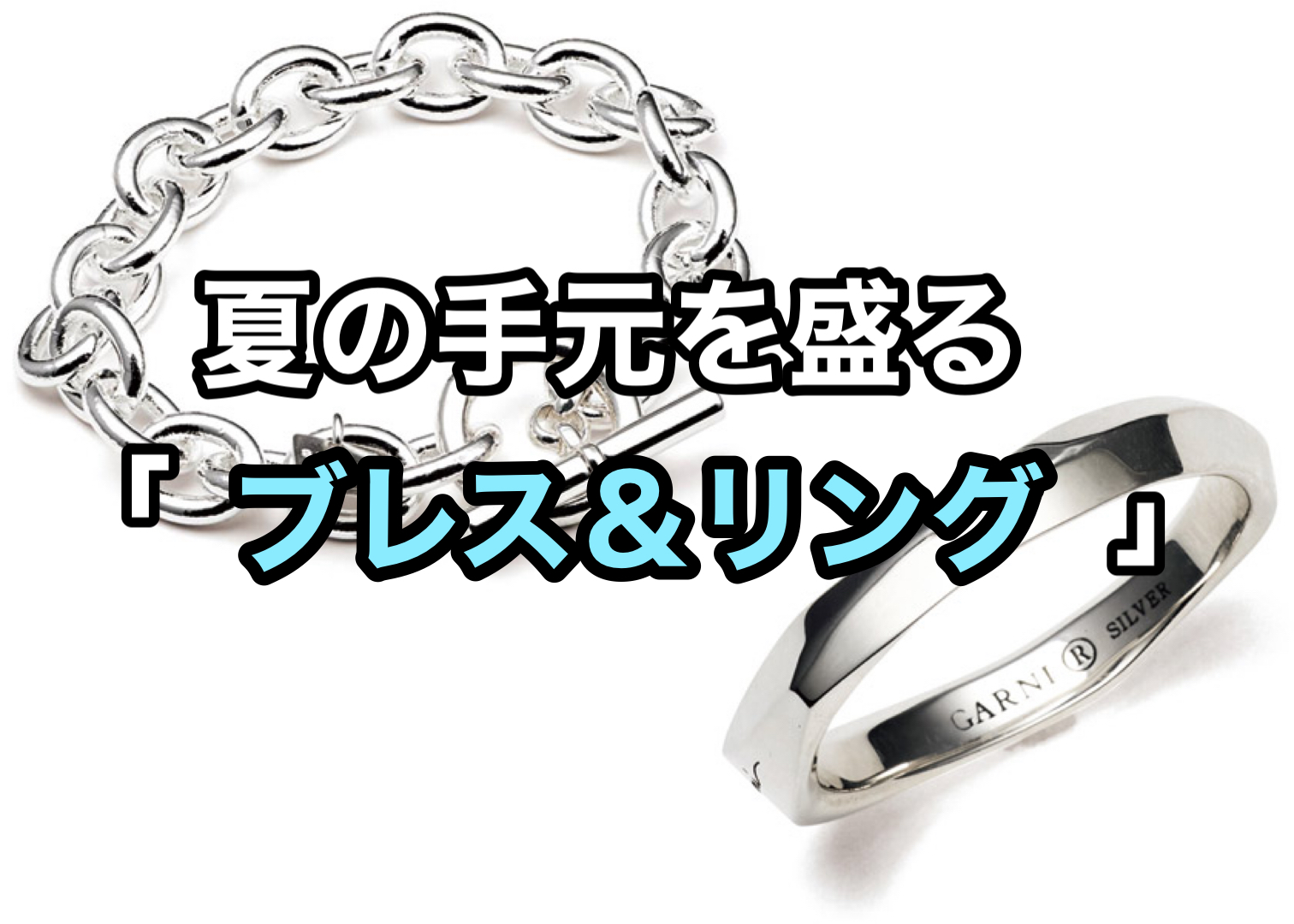 https://fineboys-online.jp/thegear/content/theme/img/org/article/3471/main.jpg?t=1625033647